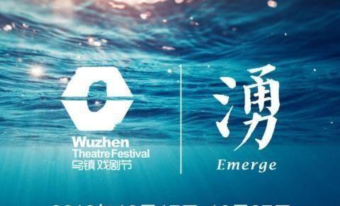 乌镇戏剧节云集,林青霞的明星很少出现
