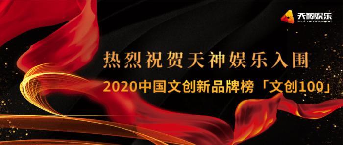 喜报:天神娱乐入围2020中国文创新品牌榜「文创100」