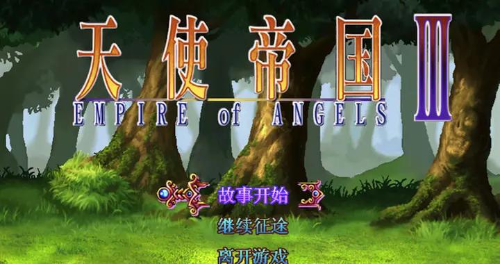 方块游戏喜加一 经典SLG《天使帝国3》免费领取