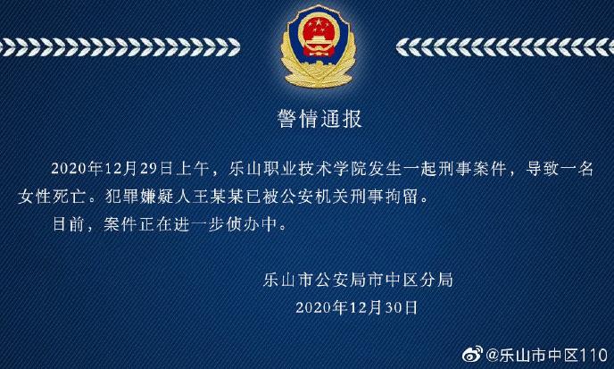 四川乐山职业技术学院一女子遇害,嫌疑人已被刑拘