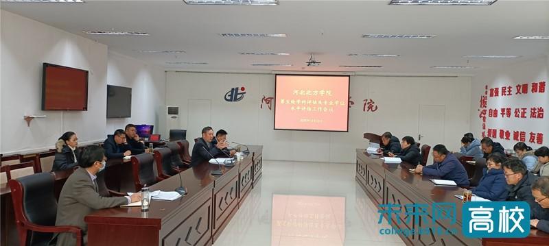 河北北方学院召开第五轮学科评估及专业学位水平评估工作会议