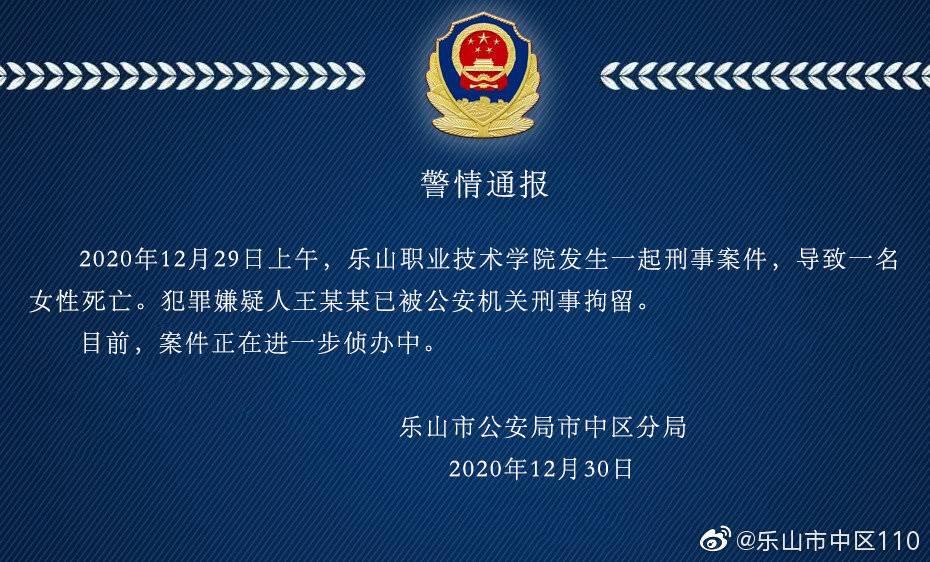 四川乐山职业技术学院发生刑案 致一女子死亡