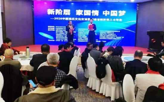 2020中原杨氏文化交流暨河南省新阶层人士年会隆重举行