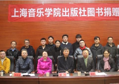 上海音乐学院出版社向贵州院校捐赠图书
