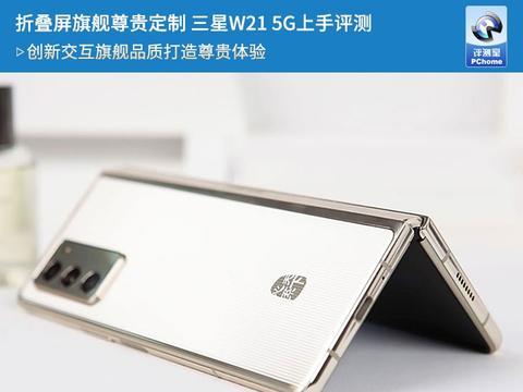 折叠屏旗舰尊贵定制 三星W21 5G上手评测
