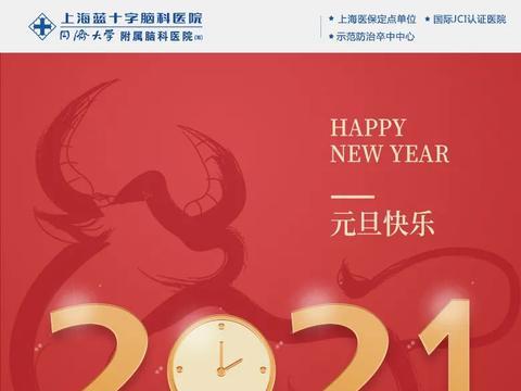 【公告】上海蓝十字脑科医院2021年元旦假期门、急诊安排