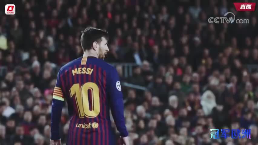 闪耀欧冠赛场 看看梅西的里程碑进球
