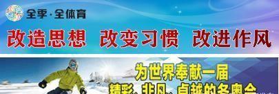 「县区赛事」热烈祝贺阳原县第二届冰雪运动会圆满闭幕!
