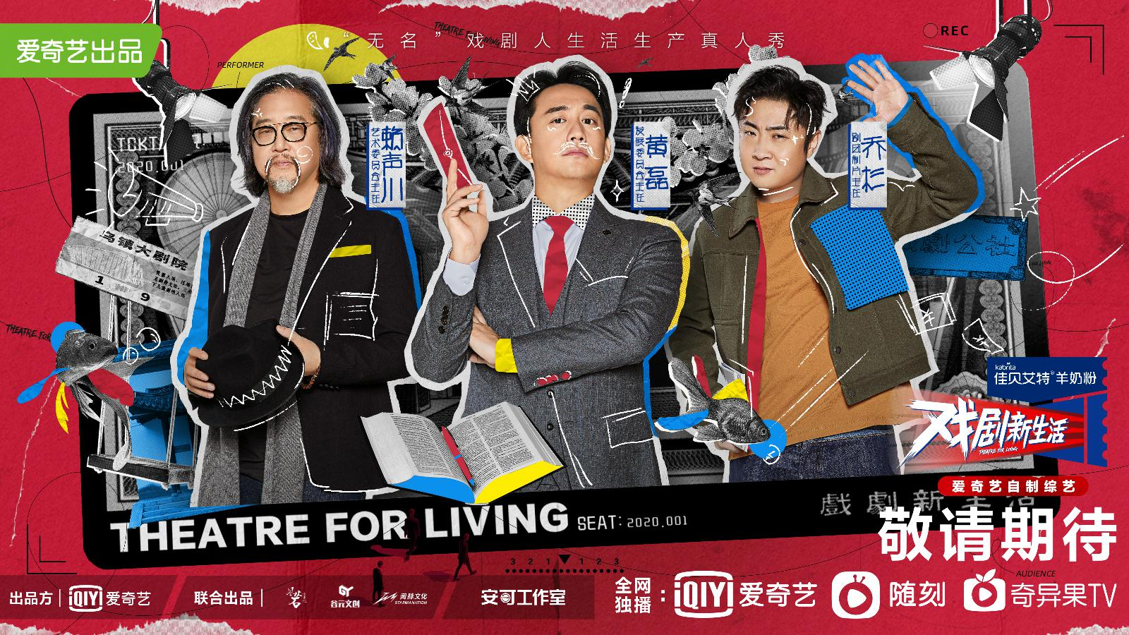"""黄磊:希望将戏剧与综艺结合打造一场""""试验场"""""""