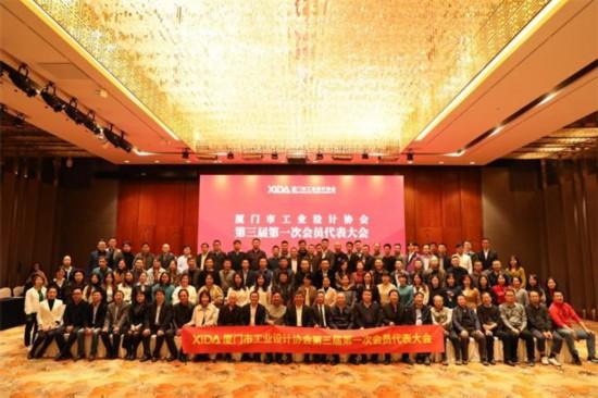 厦门市工业设计协会举办第一次会员代表大会