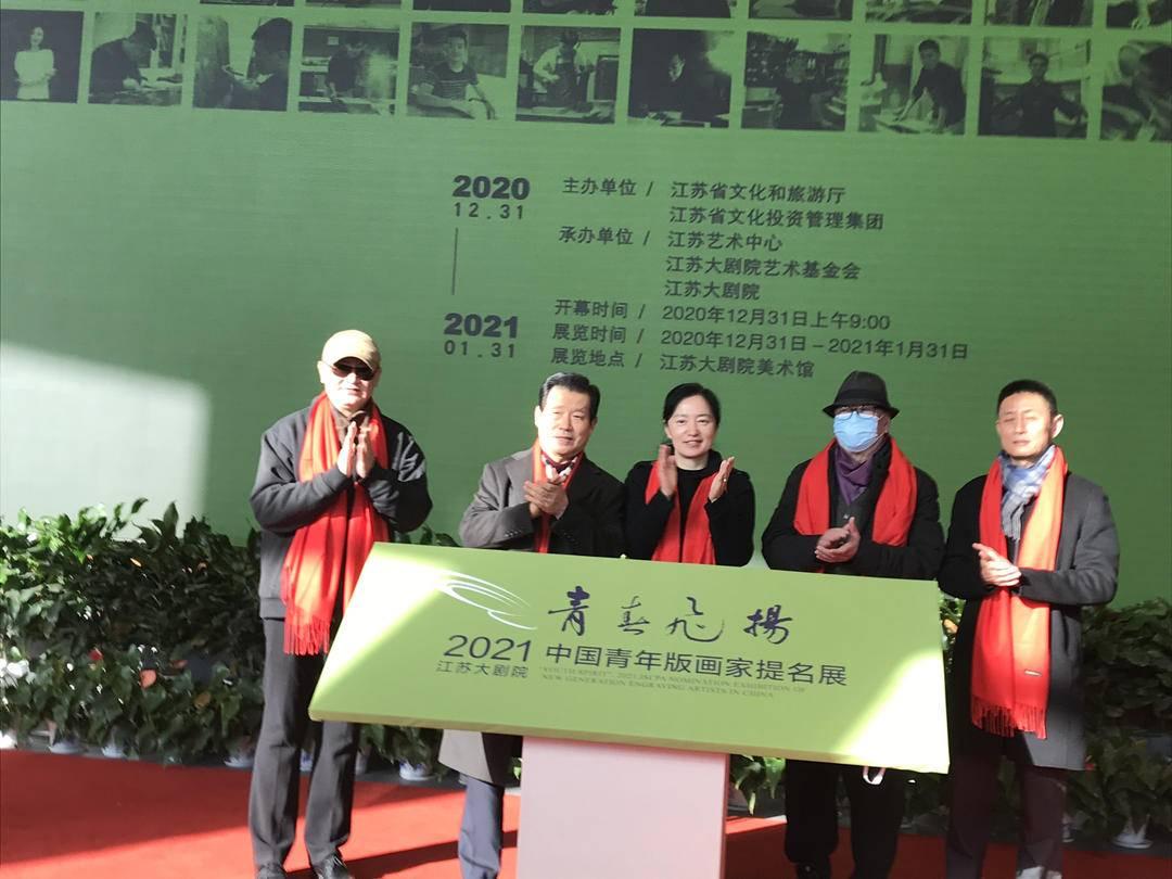 当代中国青年版画的青春盛宴 2021青春飞扬中国青年版画家提名展在江苏大剧院举行