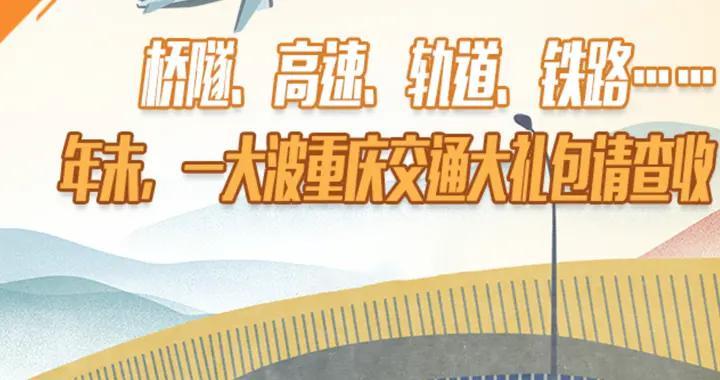 读图 | 桥隧、高速、轨道、铁路……年末,一大波重庆交通大礼包请查收