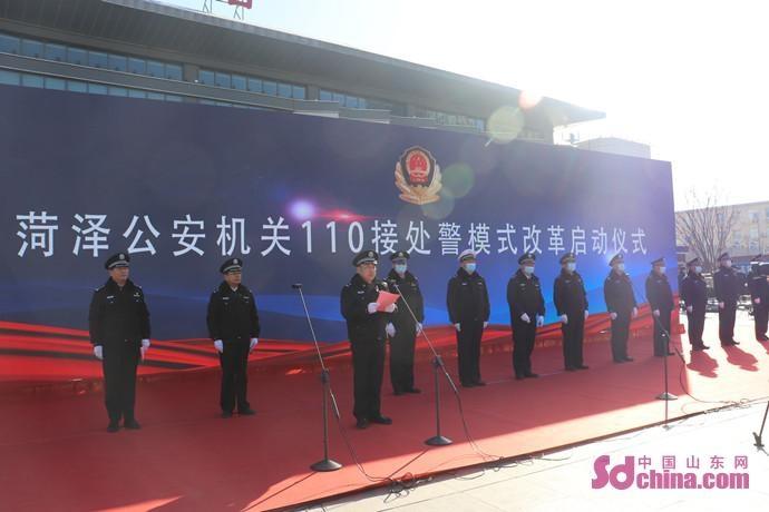 时时在岗 保百姓平安 菏泽举行110接处警模式改革启动仪式
