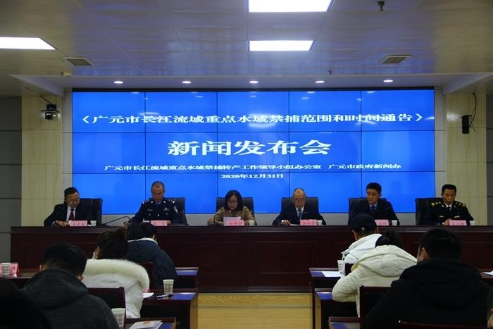 广元市召开《长江流域重点水域禁捕范围和时间通告》新闻发布会