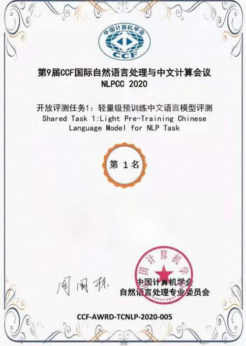 华为云摘得NLPCC 轻量级预训练中文语言模型测评桂冠