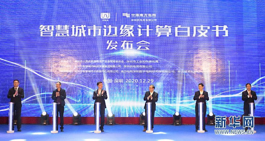 深智城联合南方电网深圳供电局发布《智慧城市边缘计算白皮书》