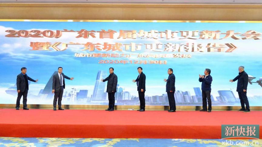 《广东城市更新报告》发布,黄埔明年将首推行政裁决和司法裁决制度