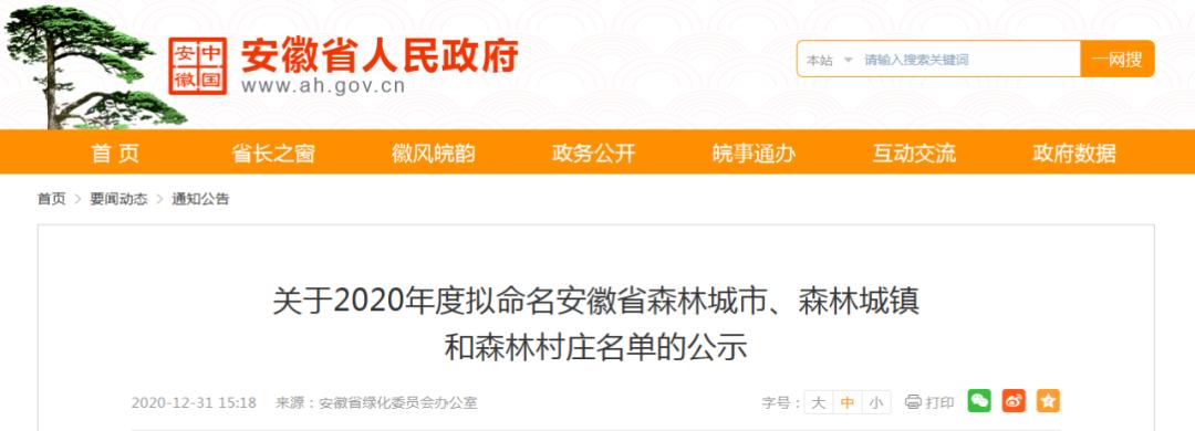 """这6个县(市)拟获""""安徽省森林城市""""称号!图片"""