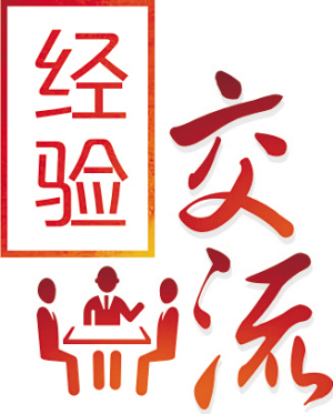 富民县人大常委会走过40年