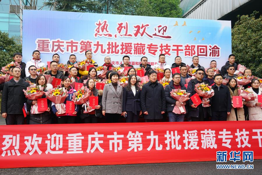 重庆市第九批援藏专技干部今日返渝