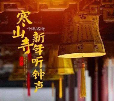 寒山寺的新年钟声——日本人何以青睐《枫桥夜泊》