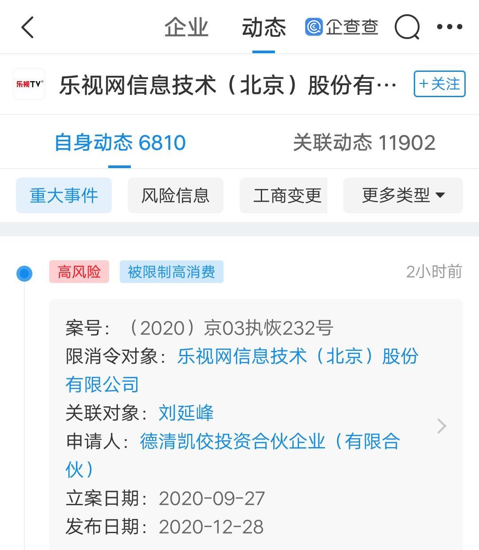 乐视网关联公司再被限制高消费,关联对象为刘延峰