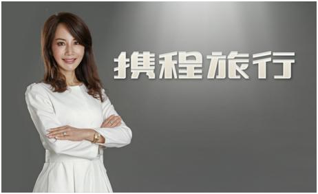 携程CEO孙洁发表贺岁文章,相信旅游业明天更美好
