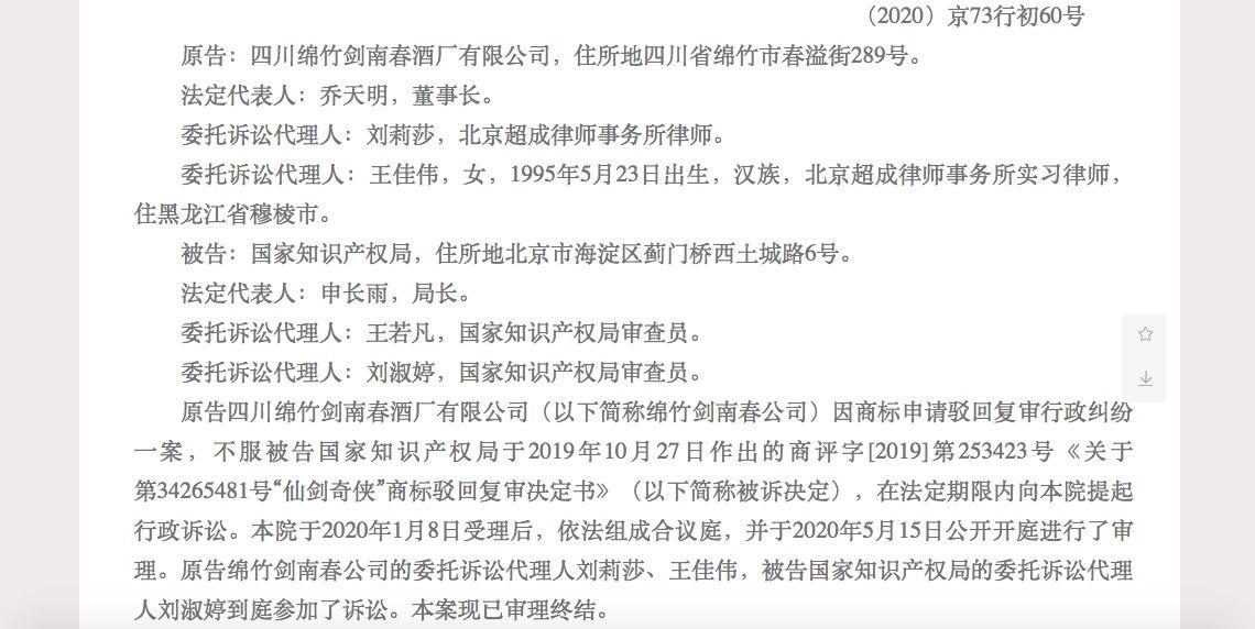 """申请注册""""仙剑奇侠""""商标遭拒,剑南春诉国家知识产权局未获支持"""