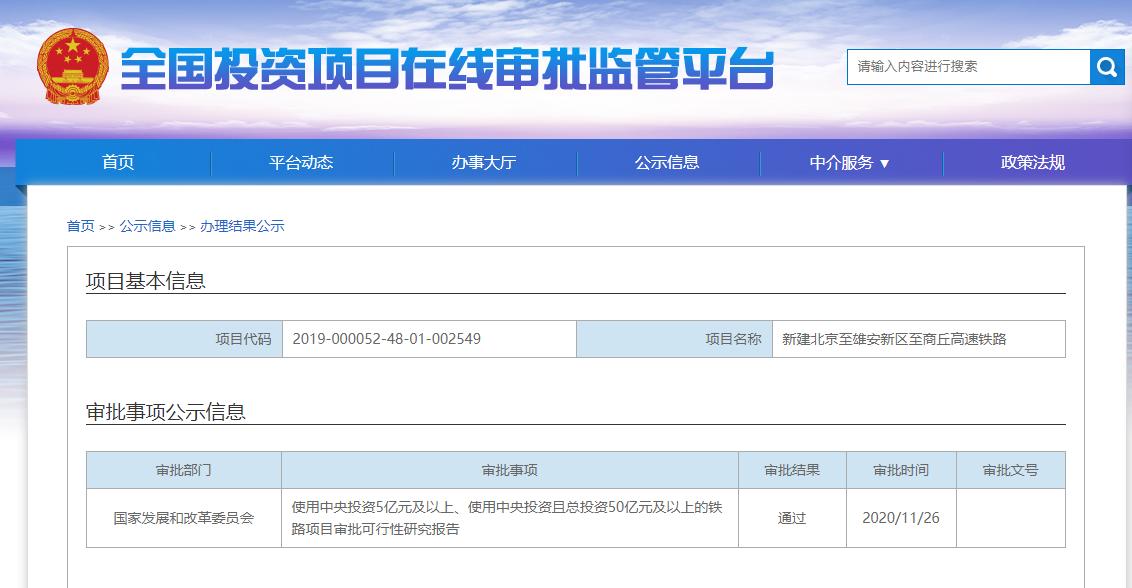京雄商高铁可研报告已获国家发改委审批通过,全线共设17站