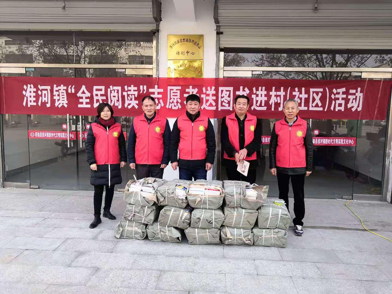 盱眙县淮河镇:全民阅读 送书下村
