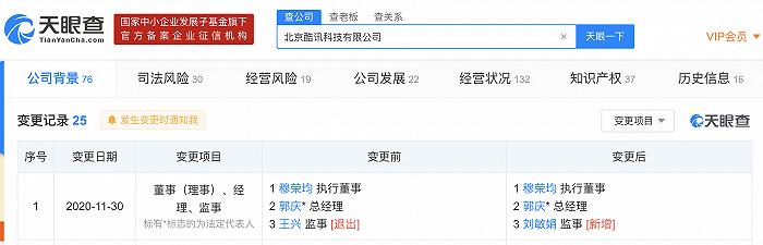 王兴退出北京酷讯科技有限公司监事