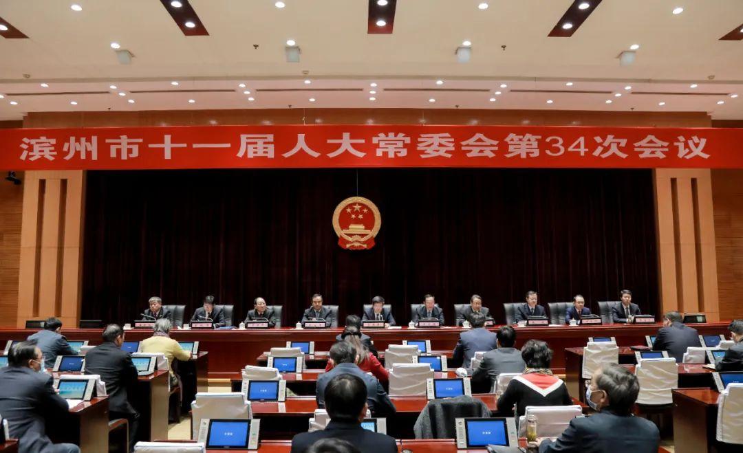 滨州市十一届人大常委会第34次会议举行