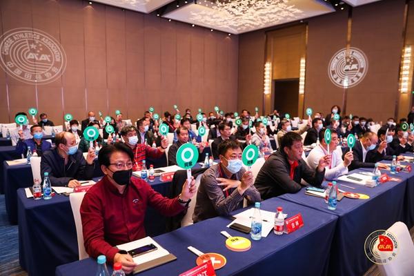 中国田径协会第九届代表大会五次会议落幕