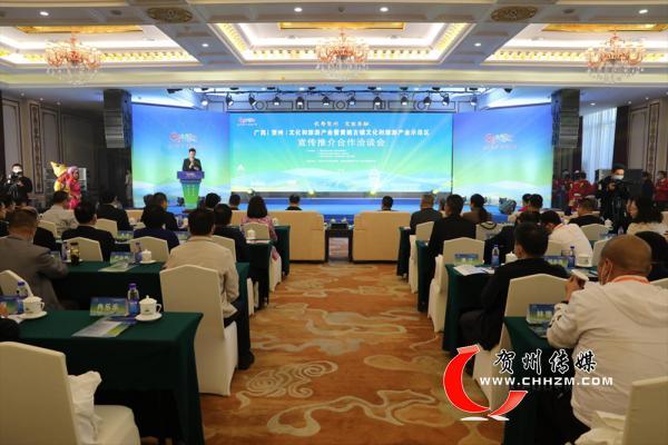 2020年广西(贺州)文化和旅游产业暨黄姚古镇文化和旅游产业示范区宣传推介合作洽谈会在珠海举行