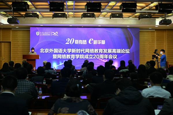 北京外国语大学新时代网络教育发展高端论坛暨网络教育学院成立20周年会议举行