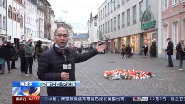 德国特里尔汽车冲撞行人事件丨记者探访事发地点 嫌疑人动机存疑