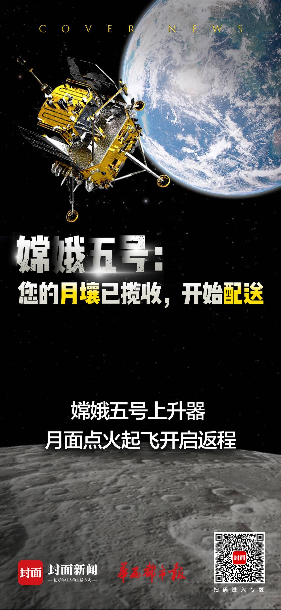嫦娥五号:您的月壤已揽收,开始配送