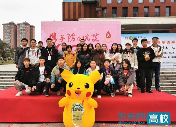 贵州财经大学举行2020年艾滋病宣传与教育主题活动