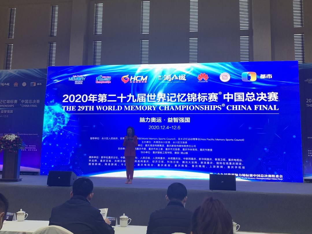寻找中国最强大脑 第29届世界记忆锦标赛中国赛区总决赛在重庆永川开幕