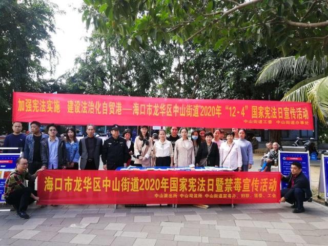 龙华区中山街道开展2020年国家宪法日暨禁毒宣传活动