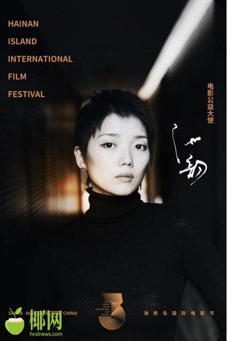 池韵担任2020年第三届海南岛国际电影节公益大使