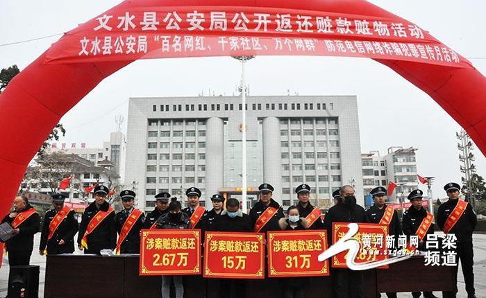 文水县公安局开展防范电信网络诈骗犯罪宣传活动