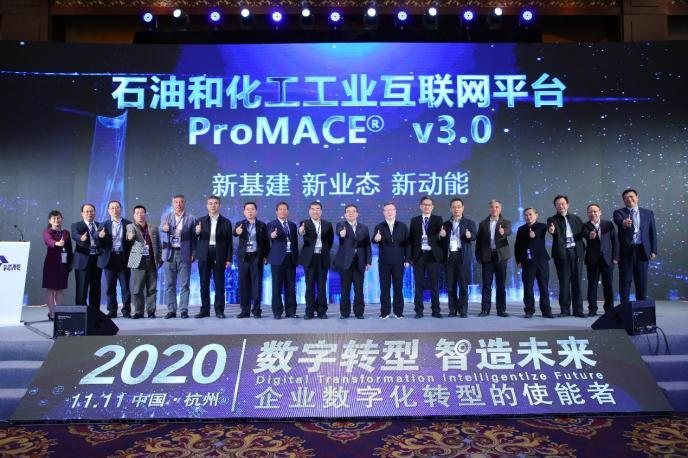 ProMACE工业互联网平台,引领石化行业数字化转型