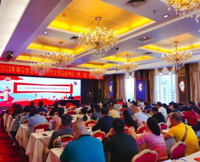 海口龙华区举办新时代文明实践中心建设培训班