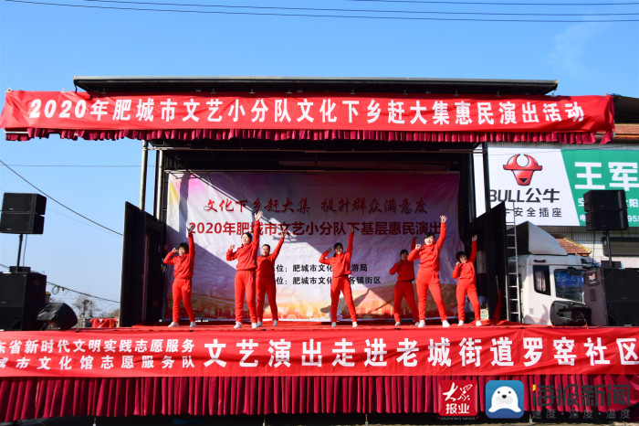 肥城市老城街道组织开展文化下乡惠民演出活动