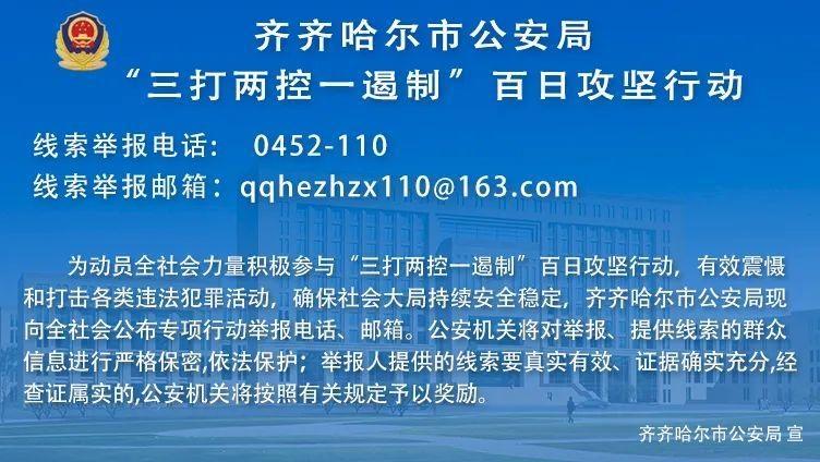 """【三打两控一遏制】齐齐哈尔:为偿还网贷  龙江一男子威胁曝光""""私密照片""""敲诈女网友"""