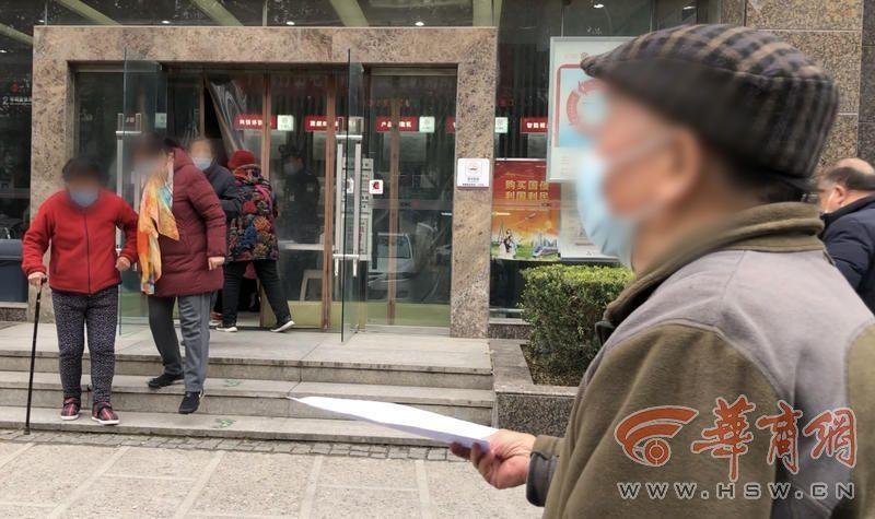 高龄补贴限期变更银行卡 西安小寨路街办多名老人冒严寒排队办卡