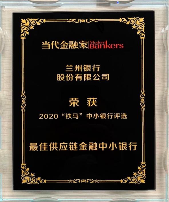 """行业风丨兰州银行荣膺""""2020铁马——最佳供应链金融中小银行"""""""