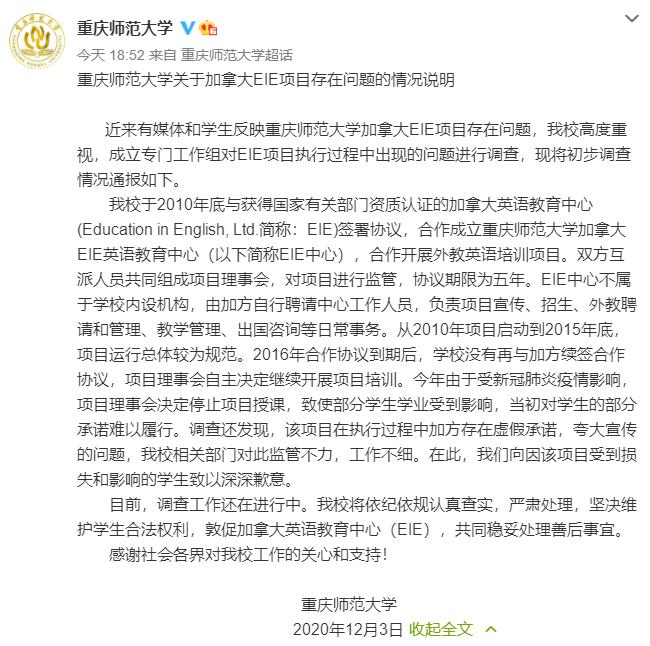 """重庆师范大学回应""""加拿大EIE项目被指存在问题"""":存在虚假承诺,夸大宣传"""