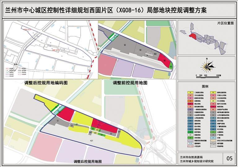 关于《兰州市中心城区控制性详细规划西固片区(XG08-16)局部地块控规调整方案》的公示